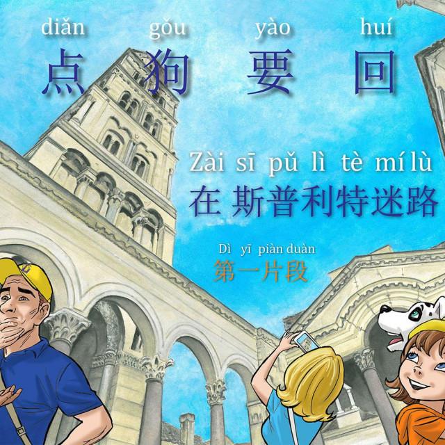 Nekoliko dana prije početka epidemije otisnuta je slikovnica na kineskom jeziku